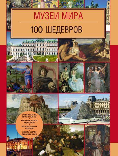 Музеи мира. 100 шедевров - фото 1