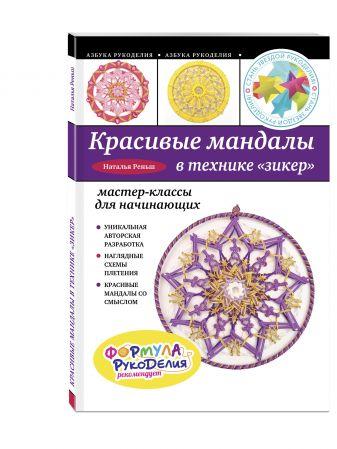 Наталья Реньш - Красивые мандалы в технике зикер: мастер-классы для начинающих обложка книги
