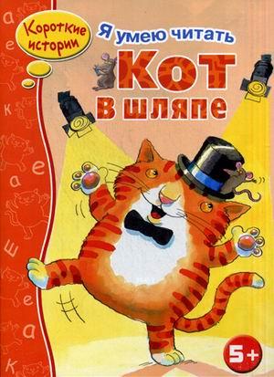 Я УМЕЮ ЧИТАТЬ. Кот в шляпе