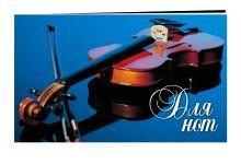 Нотная тетрадь (маленькая на скрепке). Скрипка
