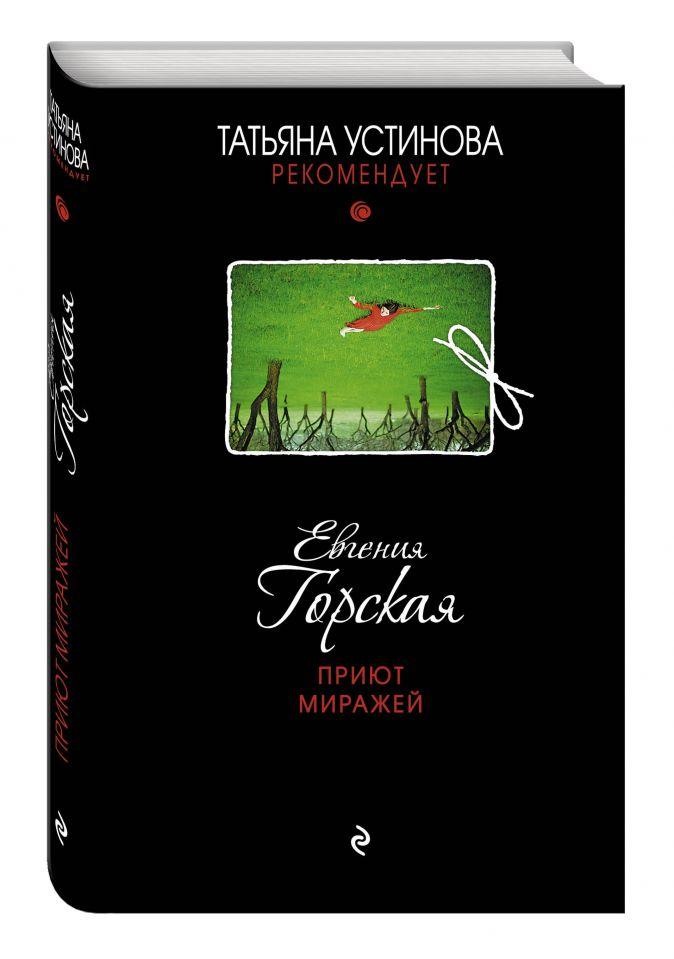 Евгения Горская - Приют миражей обложка книги