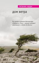 Харди Т. - Дом ветра' обложка книги