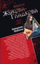 Жукова-Гладкова М. - Завещание Мадонны. Принц с опасной родословной' обложка книги