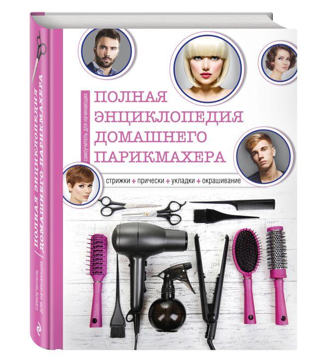 Полная энциклопедия домашнего парикмахера (инструменты) Марина З.