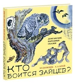 Кто боится зайцев? (сборник дунганских сказок) Ватагин М.Г.