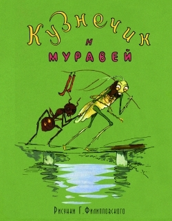 Кузнечик и муравей (грузинская народная сказка)