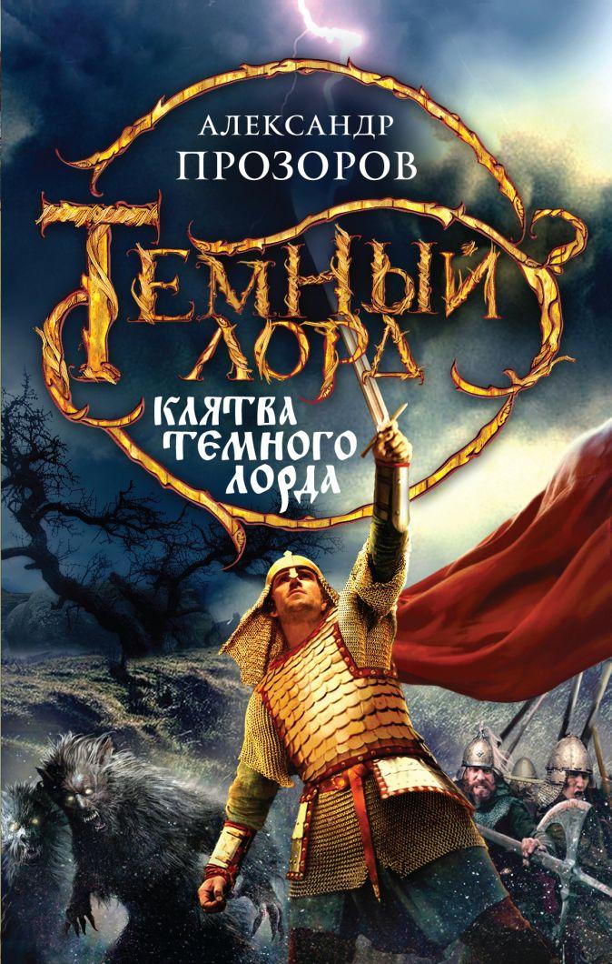 Александр Прозоров - Клятва Темного Лорда обложка книги