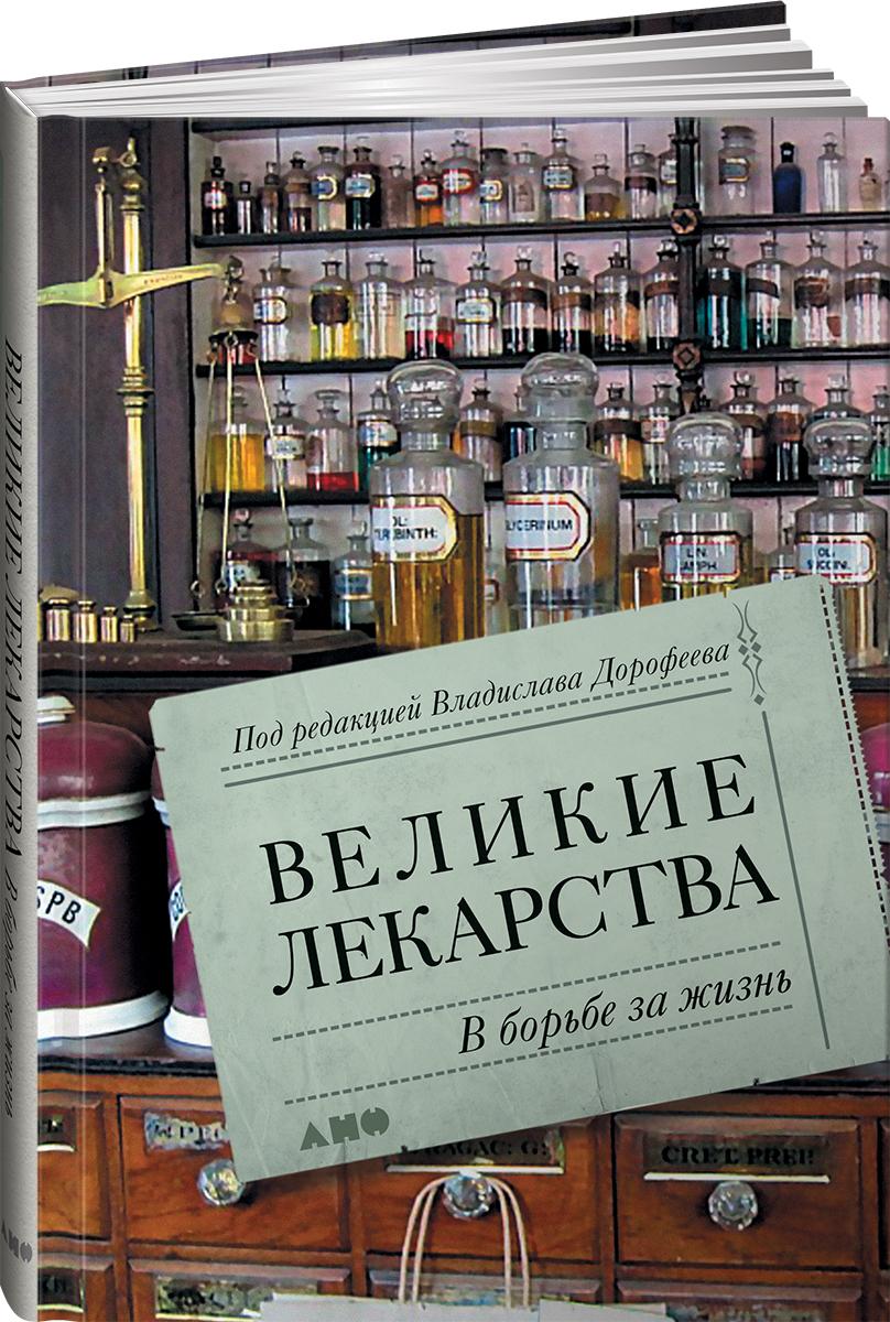 Дорофеев В. Великие лекарства: В борьбе за жизнь цена