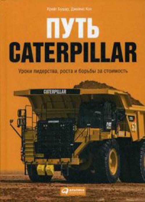 Путь Caterpillar: Уроки лидерства, роста и борьбы за стоимость ( Бушар К.,Кох Д.  )