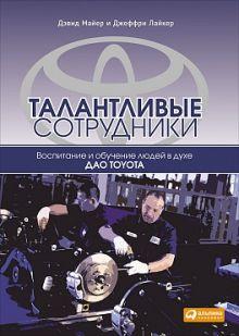 Талантливые сотрудники: Воспитание и обучение людей в духе дао Toyota