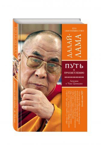 Далай-лама - Путь к просветлению. Лекции о Чже Цонкапе обложка книги