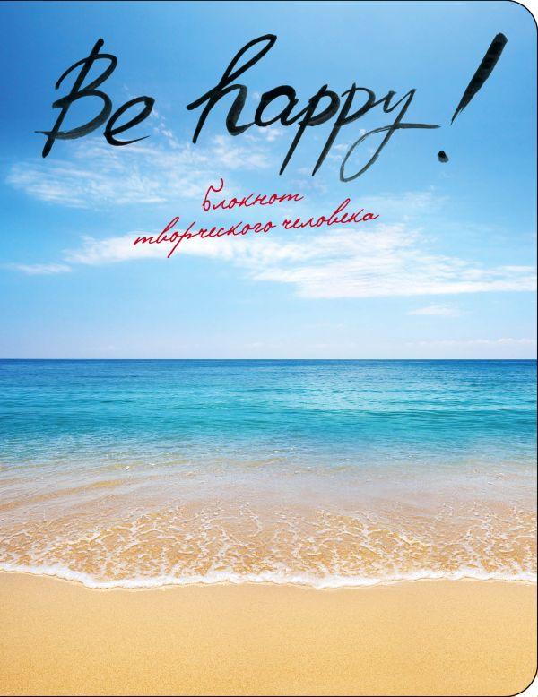 Be Happy! (3-е изд.)