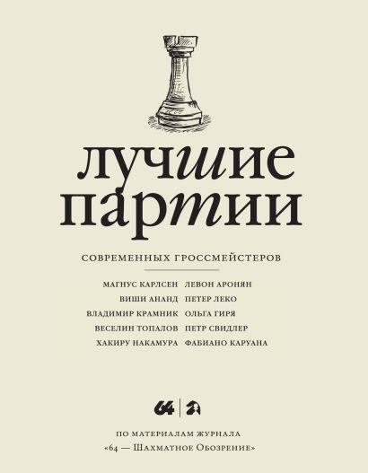 Лучшие партии современных гроссмейстеров. Том 2 (слоновая кость) - фото 1