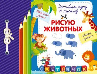 Е.В. Смирнова - Рисую животных обложка книги