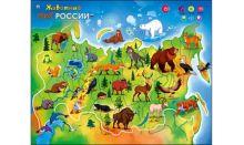 ЗВУКОВОЙ ПЛАКАТ. ЖИВОТНЫЙ МИР РОССИИ (Арт. ЗП-1560)