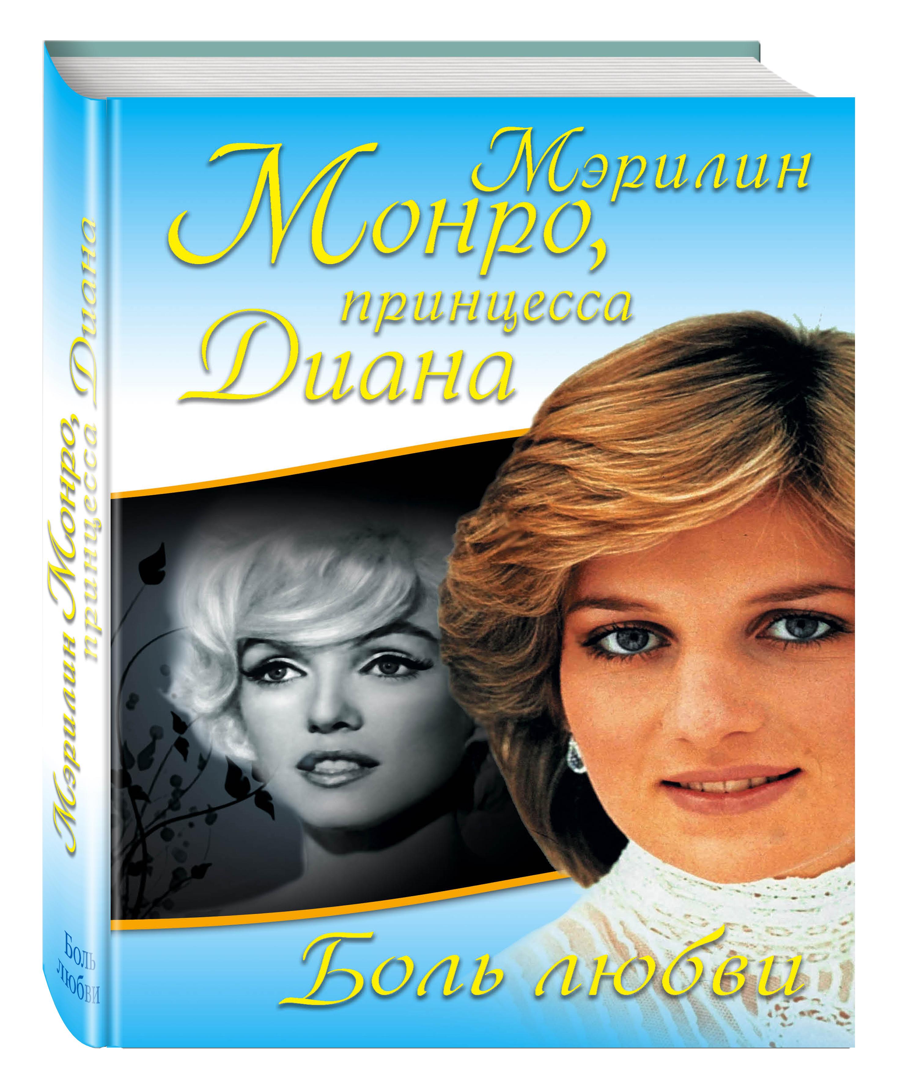 Мэрилин Монро, принцесса Диана. Боль любви от book24.ru