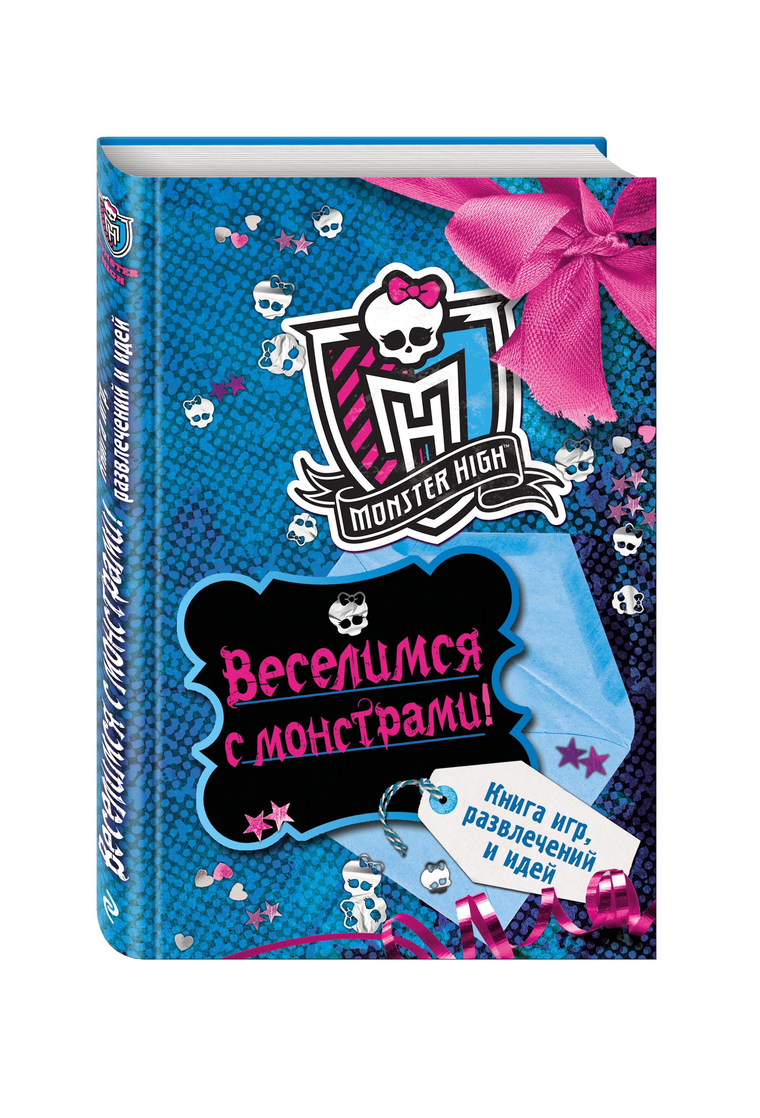 Веселимся с монстрами! Книга игр, развлечений и идей ефимова е пер каникулы вместе с монстрами большая книга развлечений