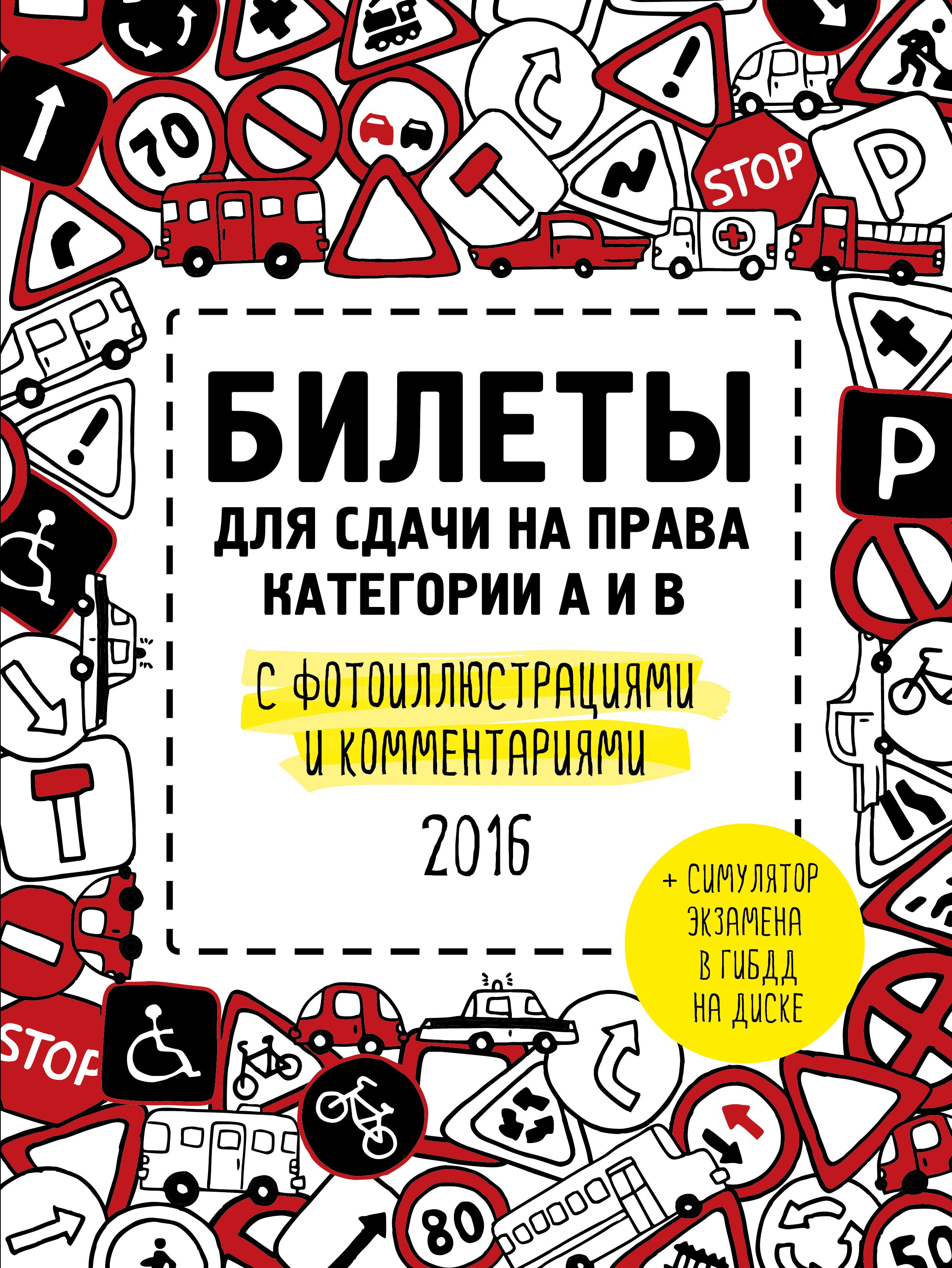 Билеты для сдачи на права категории А и В с фотоиллюстрациями и комментариями (актуальны на 2016 год) (+симулятор экзамена на DVD)