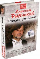 Рыбников А.Л. - Коридор для слонов' обложка книги