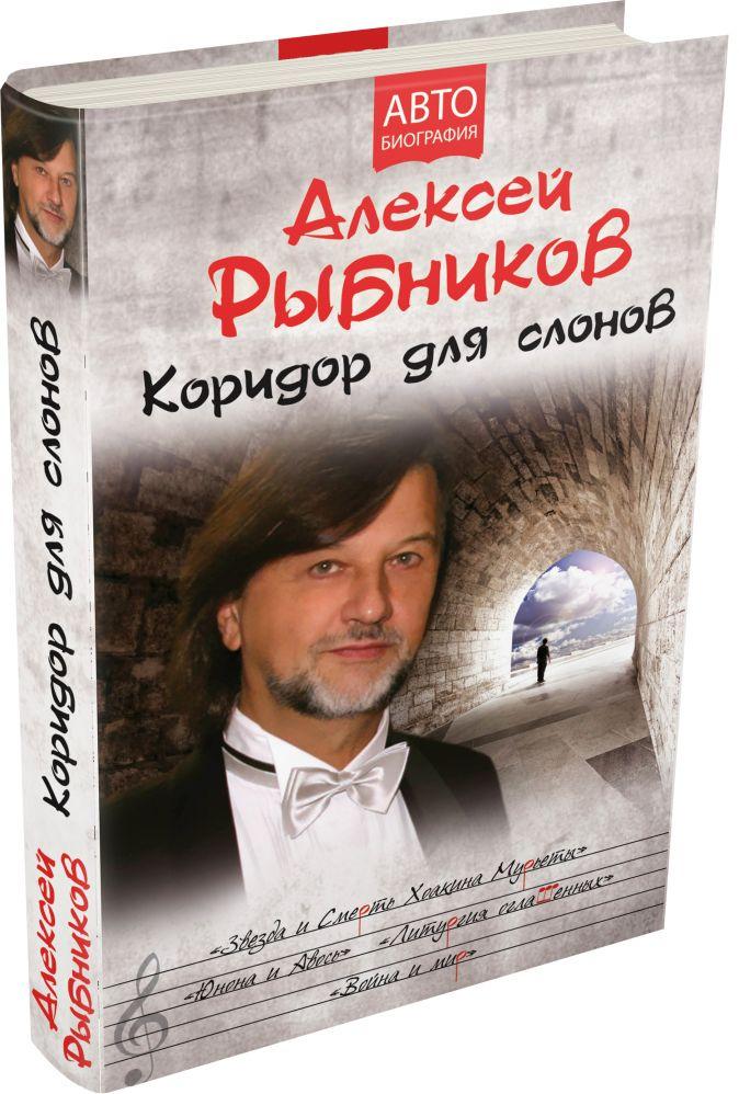 Рыбников А.Л. - Коридор для слонов обложка книги