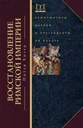 Хизер Питер - Восстановление Римской империи. Реформаторы Церкви и претенденты на влсать обложка книги