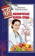 Ишемическая болезнь сердца Абрикосова Л.