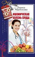 Абрикосова Л. - Ишемическая болезнь сердца обложка книги