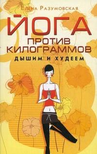 Разумовская Е.А. - Йога против килограммов. Дышим и худеем обложка книги