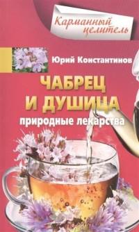 Чабрец, душица. Природные лекарства Константинов Ю.