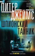 Джеймс П. - Шпионский тайник: роман обложка книги