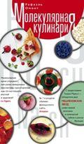 Молекулярная кулинария Омонт Р.