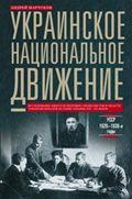 Марчуков А - Украинское национальное движение. УССР 1920-1930-е годов обложка книги