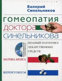 Синельников В.В. - Гомеопатия доктора Синельникова обложка книги