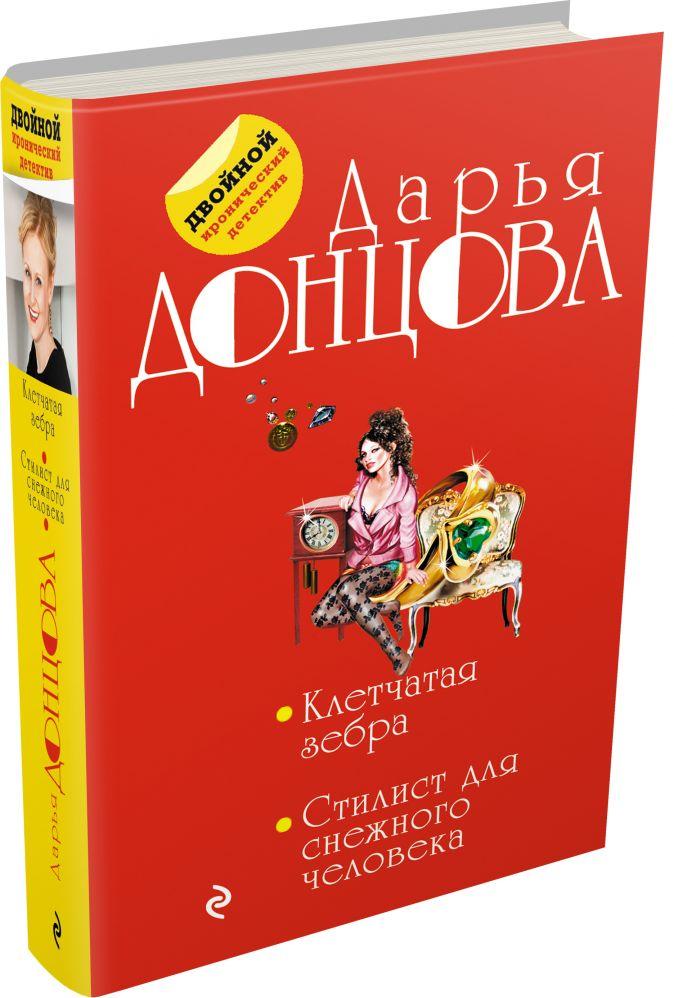 Донцова Д.А. - Клетчатая зебра. Стилист для снежного человека обложка книги