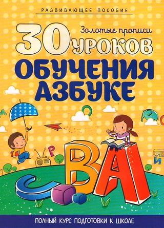 30 уроков ОБУЧЕНИЯ АЗБУКЕ сост. Андреева И.А.