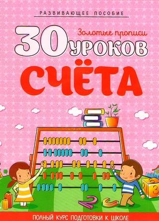 сост. Андреева И.А. - 30 урококв СЧЕТА обложка книги