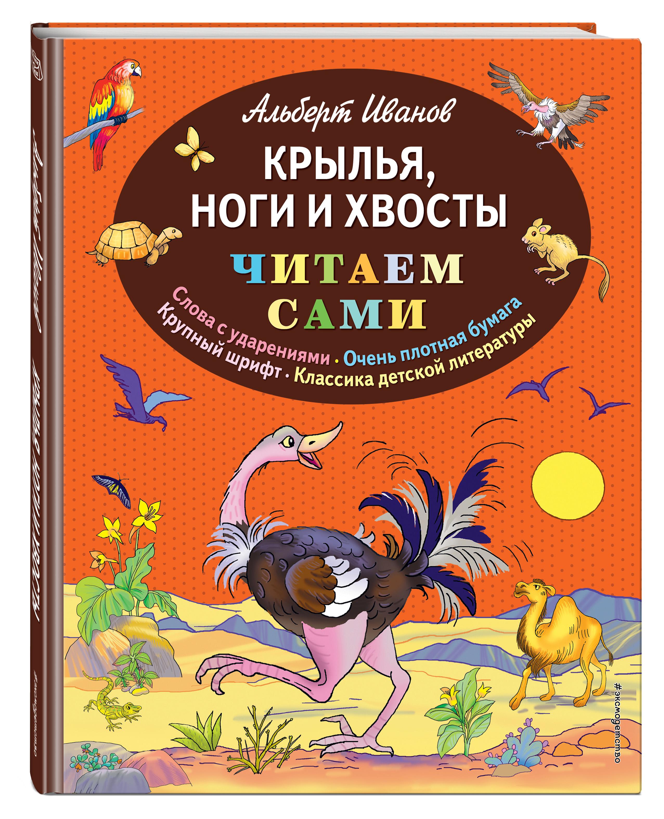 Альберт Иванов Крылья, ноги и хвосты альберт иванов глаза