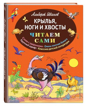 Крылья, ноги и хвосты Альберт Иванов