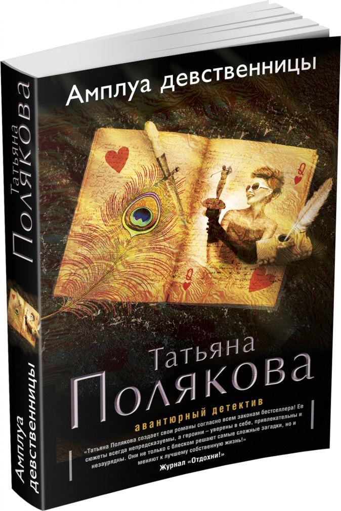 Полякова Т.В. - Амплуа девственницы обложка книги