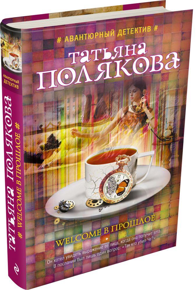 Полякова Т.В. - Welcome в прошлое обложка книги