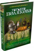 Полякова Т.В. - На дело со своим ментом' обложка книги