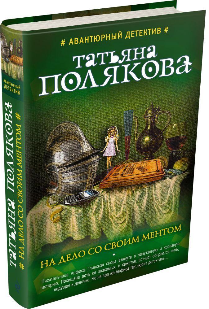 Татьяна Полякова - На дело со своим ментом обложка книги