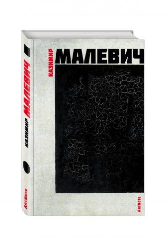 Кэрролл Л. - Малевич. ArtNote. Черный квадрат обложка книги