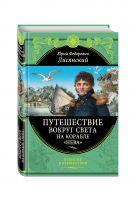 Лисянский Ю.Ф. - Путешествие вокруг света на корабле Нева' обложка книги
