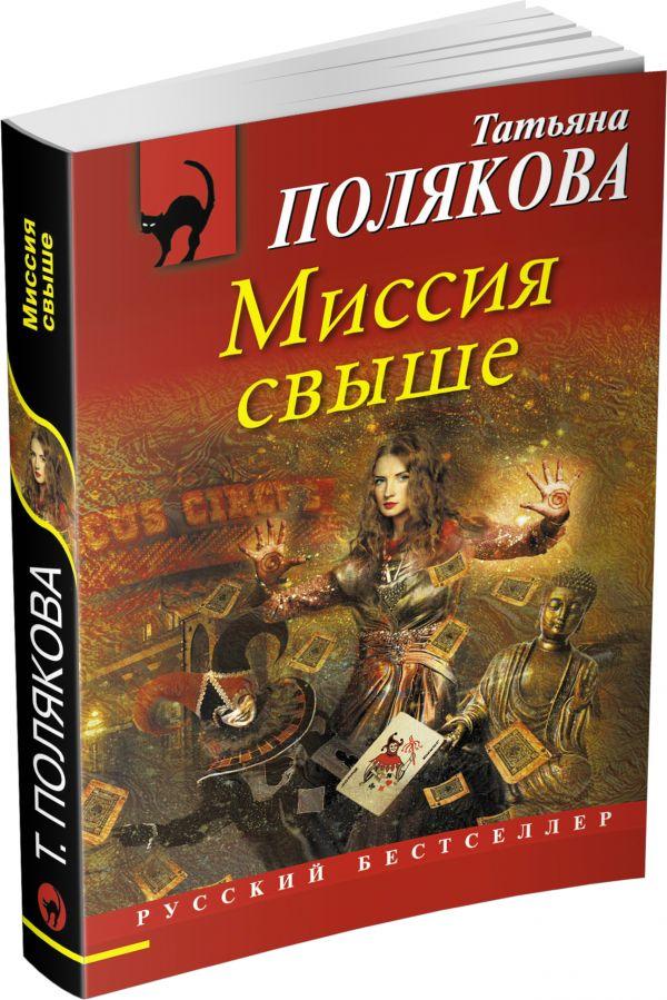 Миссия свыше Полякова Т.В.