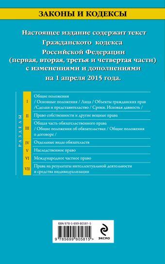 Гражданский кодекс Российской Федерации. Части первая, вторая, третья и четвертая : текст с изм. и доп. на 1 апреля 2015 г.