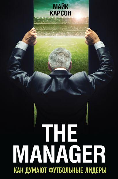The Manager. Как думают футбольные лидеры - фото 1