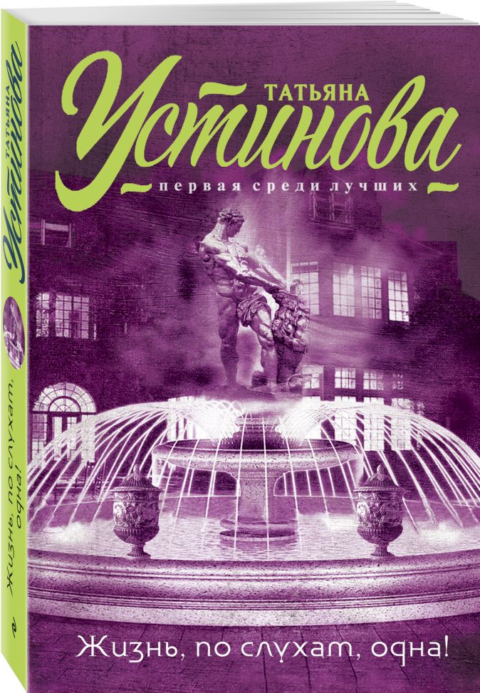 Татьяна Устинова - Жизнь, по слухам, одна! обложка книги