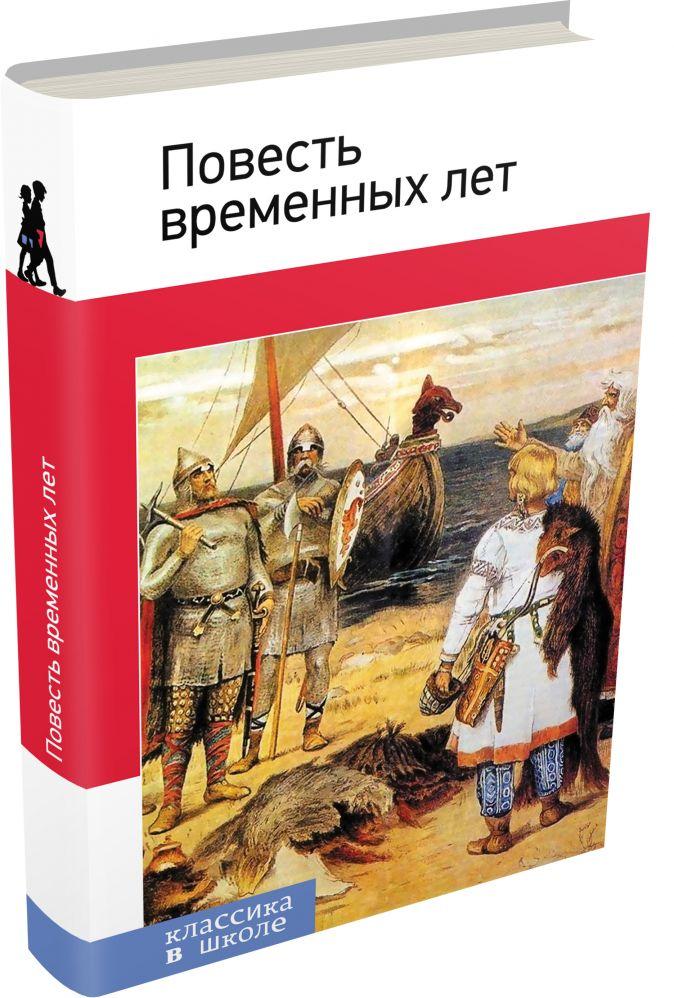 Лихачев Д.С. - Повесть временных лет обложка книги