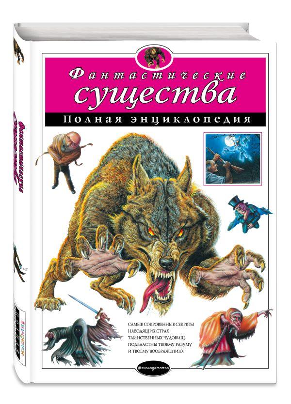 Фантастические существа. Полная энциклопедия (   )